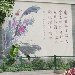 Un espace vert au cœur de la ville de Canton